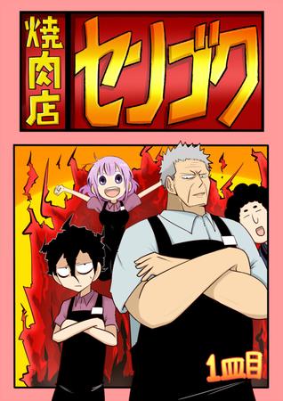 『焼肉店センゴク』が面白い!ほのぼのギャグ漫画をネタバレ紹介!