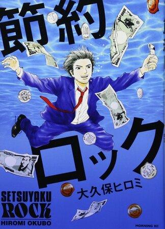 漫画『節約ロック』が面白い!貧乏でロックな生き方の魅力をネタバレ紹介!