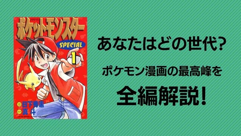 漫画「ポケスペ」全編の見所を解説!20年以上つづく名作を全編紹介!【無料】