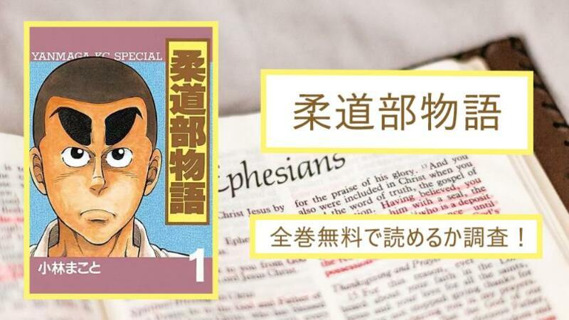 【柔道部物語】全巻無料で読める?アプリや漫画バンクなどの違法サイトも調査