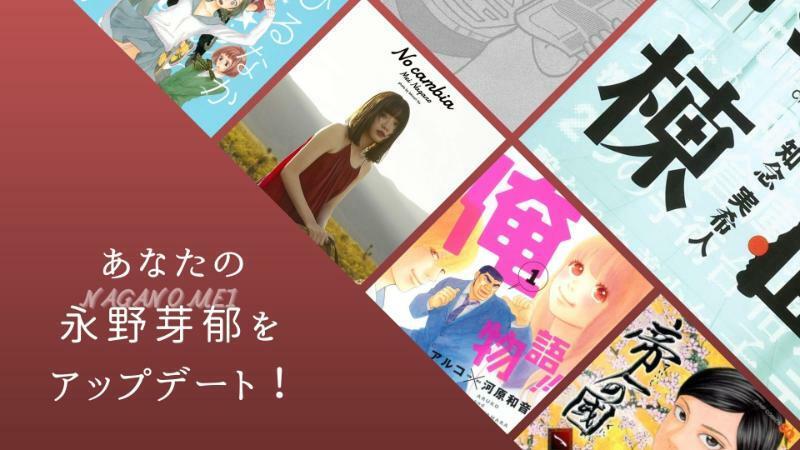 永野芽郁が出演した映画、テレビドラマの原作を網羅!実写化したヒロイン像の魅力