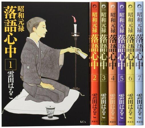 雲田はるこのおすすめ作品6選!リアルな描写に心打たれる!