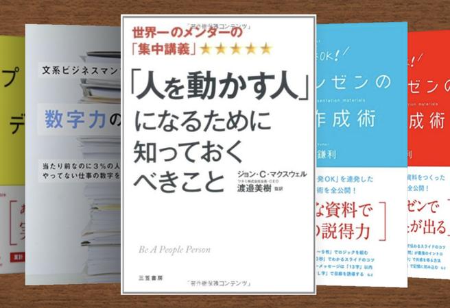 孫正義氏が認めたプレゼンのプロ、前田鎌利の【必読本】とFAQ
