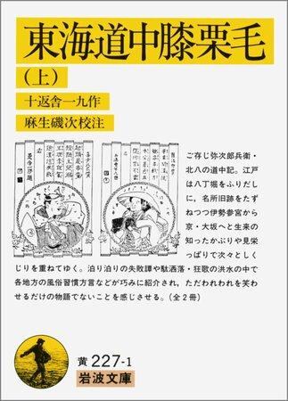 『東海道中膝栗毛』を要点を押さえて解説!作者、タイトルの意味、エピソード
