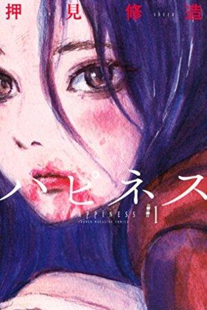 『ハピネス』の魅力を全巻ネタバレ紹介!押見修造が描く吸血鬼漫画