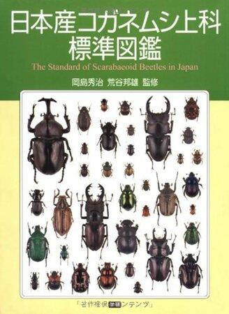5分でわかるコガネムシの生態!カナブンとの違いや種類ごとの特徴を解説!