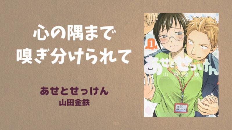『あせとせっけん』は恋に悩める大人に読んでほしい!「においフェチ漫画」で終わらない魅力