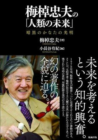 梅棹忠夫のおすすめ著書5選!「京大式カード」で有名な『知的生産の技術』も