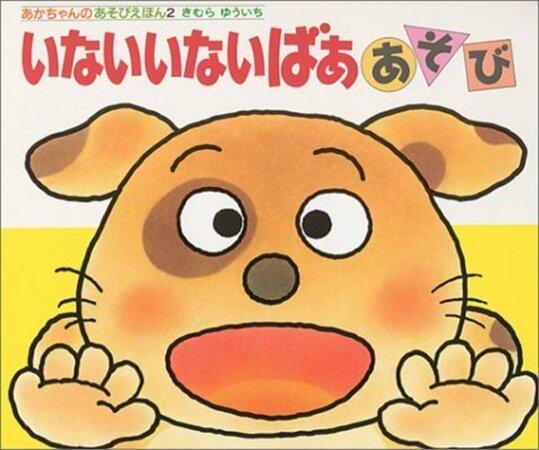 「いないいないばあ」遊びが好きな子に!おすすめの絵本5選!