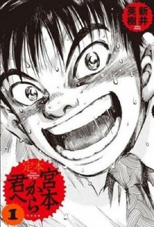 漫画『宮本から君へ』の魅力をネタバレ!中二病の青年がアツい!