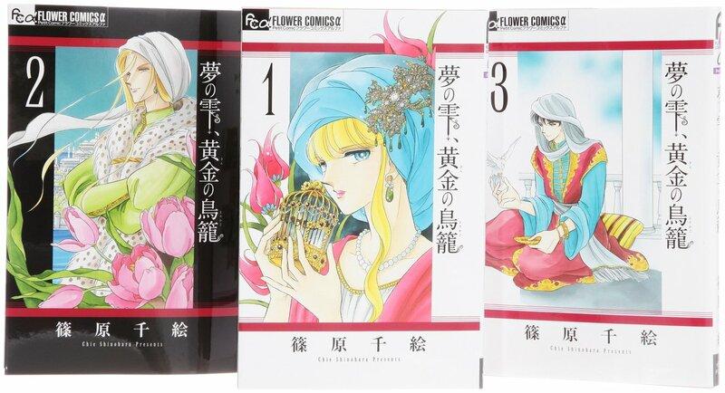 『夢の雫、黄金の鳥籠』の作者・篠原千絵のおすすめ漫画ベスト5!宝塚舞台化の名作も