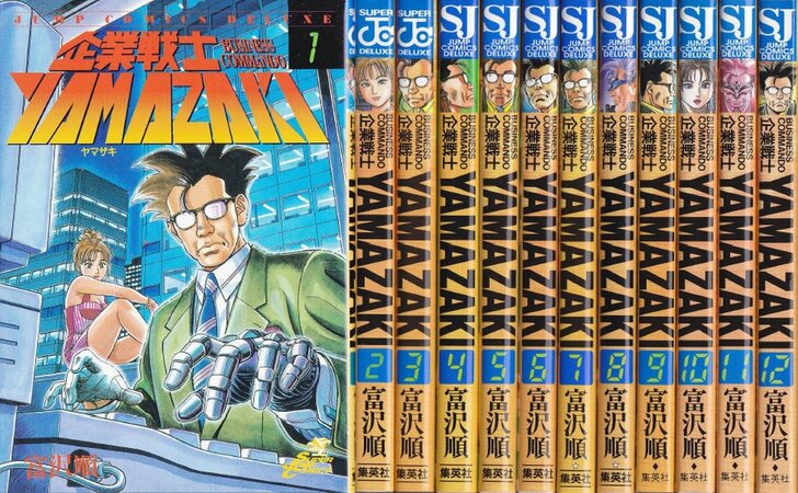 『企業戦士YAMAZAKI』が面白い!結末までの見所をネタバレ紹介!面白い