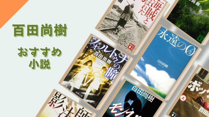 百田尚樹のおすすめ小説10選!簡潔明瞭な描写で読者を惹きつけて離さない