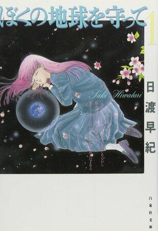 キャラが転生するおすすめ少女漫画ランキングベスト5!【生まれ変わり】