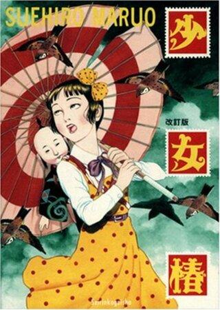 漫画『少女椿』の魅力をネタバレ考察!グロくて悲惨なのに、どこか美しい?