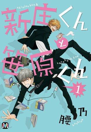 腰乃のおすすめBL漫画5選!思わず和む日常系BL