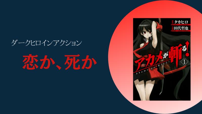 漫画『アカメが斬る!』が無料!登場人物の魅力を最終15巻までネタバレ紹介