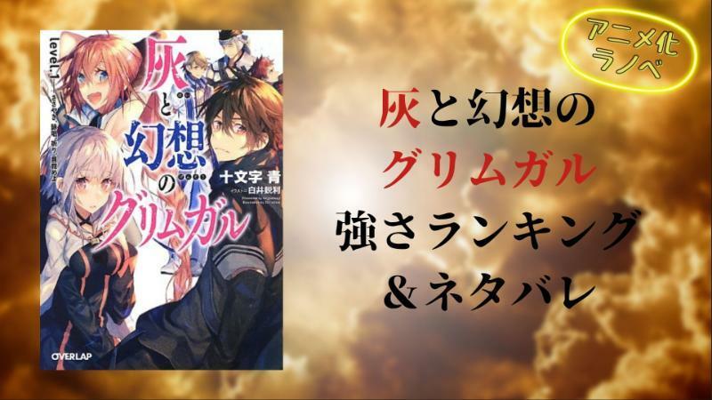 小説『灰と幻想のグリムガル』登場人物の強さランキングをネタバレ!名言も!