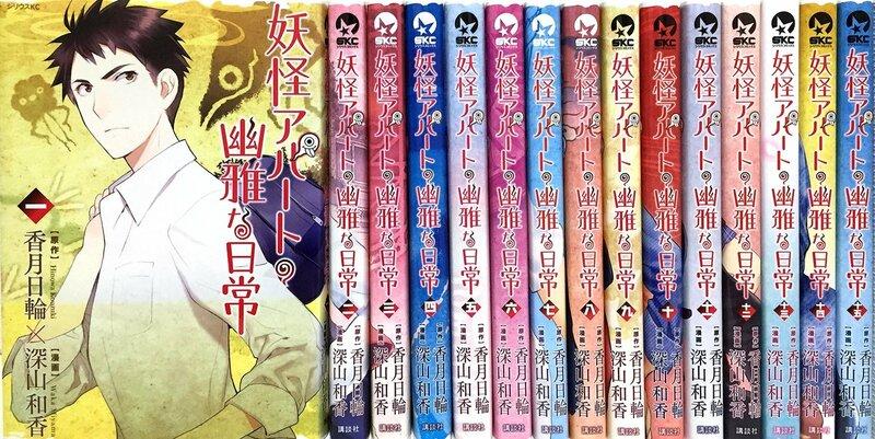 漫画『妖怪アパートの幽雅な日常』の魅力を16巻までネタバレ紹介!