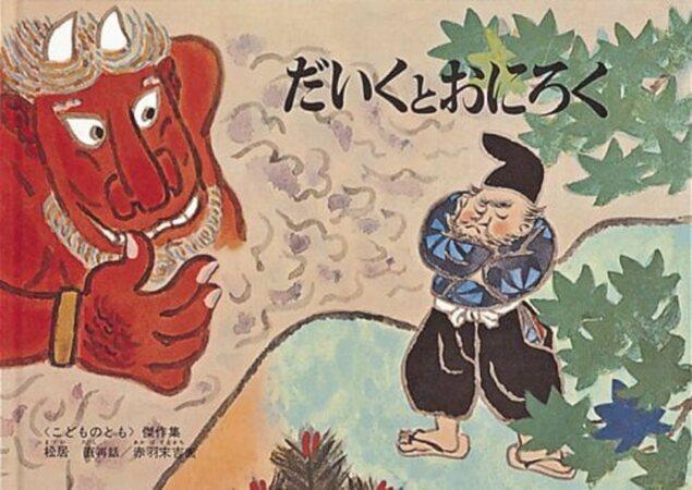 読み聞かせしたい、日本の昔話絵本おすすめ5選!読むときのコツは?