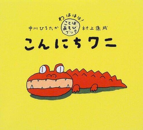 村上康成がイラストを手がける、動物が主役のおすすめ絵本5選!