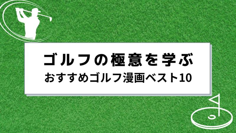 ゴルフ漫画おすすめランキングベスト10!楽しく技術も学べる!