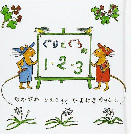 数字や数を覚える絵本おすすめ6選!楽しみながら学べる知育絵本