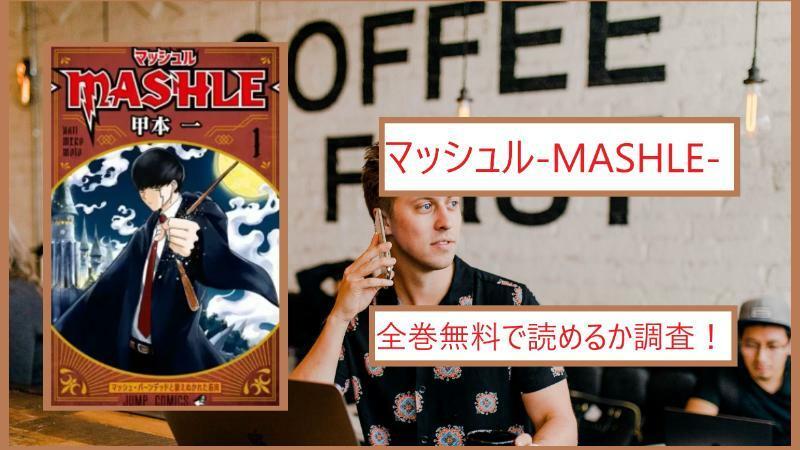 【マッシュル-MASHLE-】全巻無料で読めるか調査!漫画を安全に