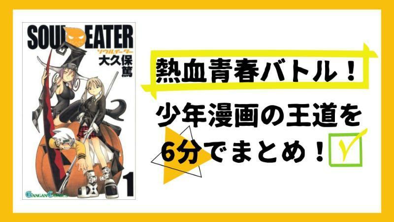 漫画『ソウルイーター』全巻あらすじを6分でネタバレ!大久保篤が生んだ名言とキャラ