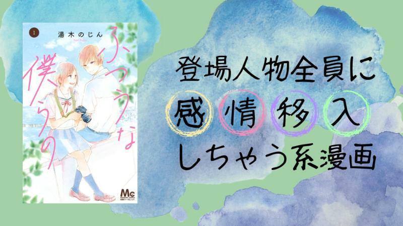 漫画『ふつうな僕らの』最新刊もネタバレ!特別を望まない幸せな恋の行方は