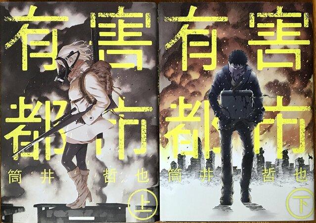漫画『有害都市』あらすじから分かるヤバい魅力をネタバレ!炎上で賛否両論?