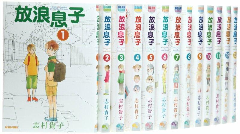 志村貴子おすすめ漫画ランキングベスト5!『放浪息子』等でジェンダーを描く