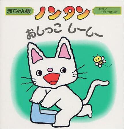 「ノンタン」シリーズおすすめ5選!定番の絵本キャラクター