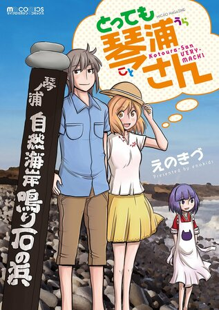 スピンオフ漫画『とっても琴浦さん』が面白い!魅力をネタバレ紹介!