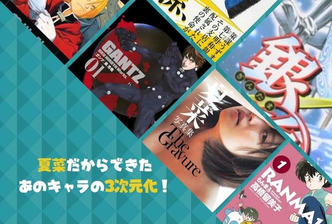 夏菜が実写化したキャラクター一覧!出演映画、テレビドラマの見所を原作とともに解説