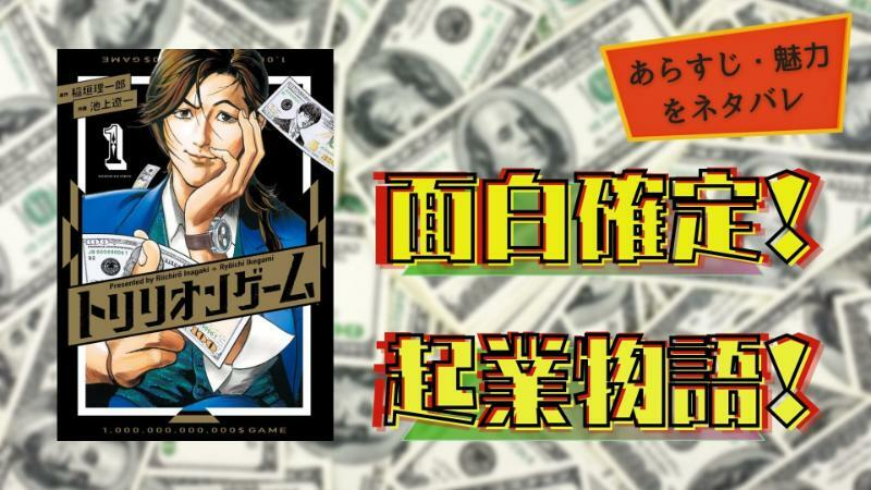 『トリリオンゲーム』はドキドキの起業ストーリー!あらすじや面白いポイントをネタバレ!