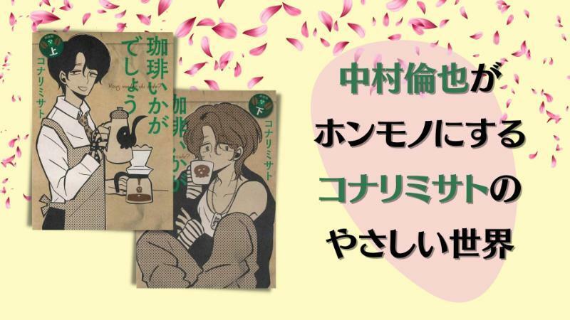 中村倫也主演でドラマ化『珈琲いかがでしょう』移動珈琲屋に癒される漫画をネタバレ!