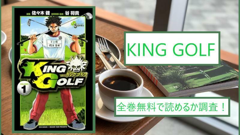 【KING GOLF(キングゴルフ)】全巻無料で漫画を読めるか調査!