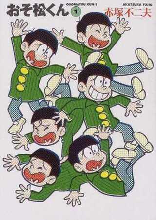赤塚不二夫のおすすめ名作漫画5選!『天才バカボン』以外の作品、知ってる?