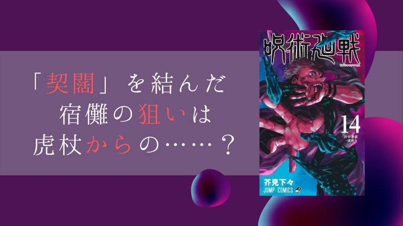 『呪術廻戦』「契闊」の真の目的を考察!宿儺の狙いは、虎杖からの離脱!?