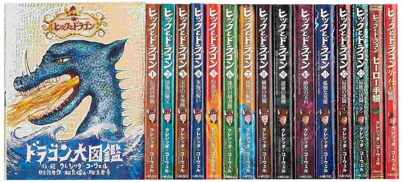 『ヒックとドラゴン』全11巻を語る!6年後を描くアニメ映画もネタバレ解説