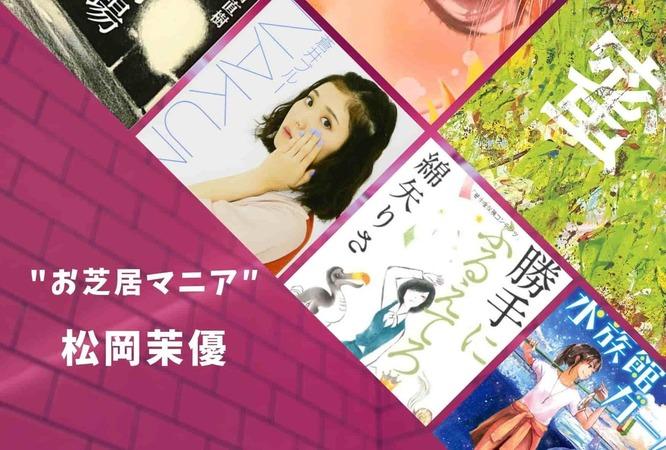 松岡茉優の出演映画、テレビドラマが熱い!お芝居マニアを活かした原作一覧