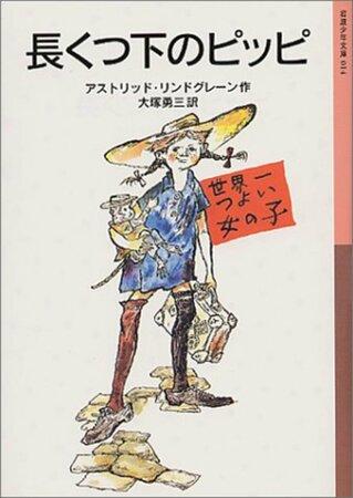 『長くつ下のピッピ』は不朽の名作!あらすじと魅力、続編、絵本も紹介!