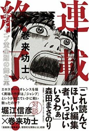 漫画『連載終了!』が赤裸々!巻来功士がジャンプ黄金期の裏側を告白!