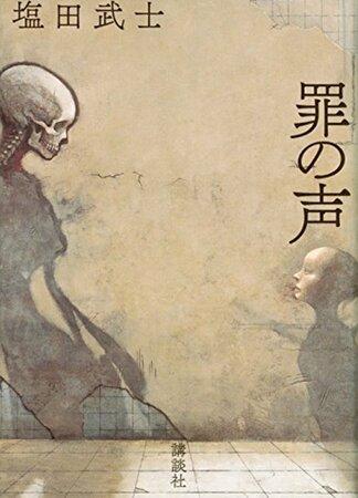 『罪の声』書評。本屋大賞にノミネートされた塩田武士の傑作小説