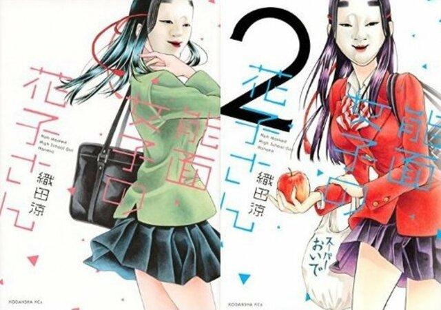 『能面女子の花子さん』が想像の斜め上をいく面白さ!4巻まで全巻ネタバレ!