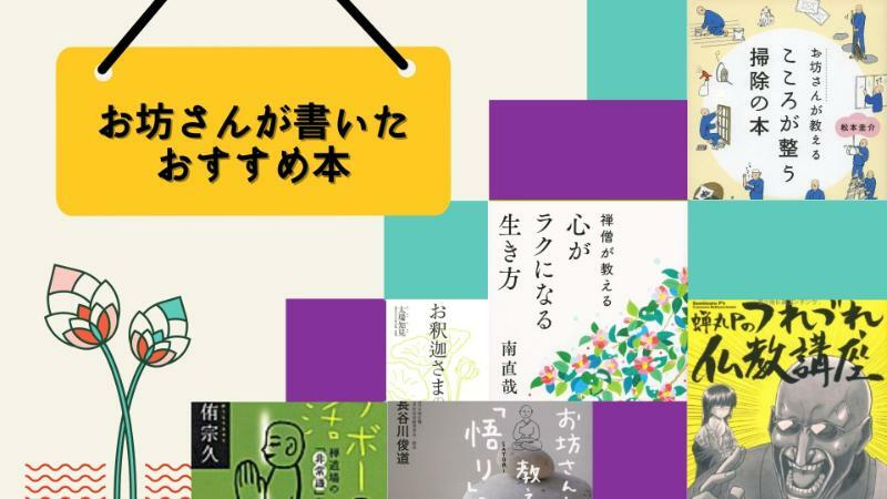 お坊さんが書いた本おすすめ6選!ベストセラーの掃除本や仏教の教えなど