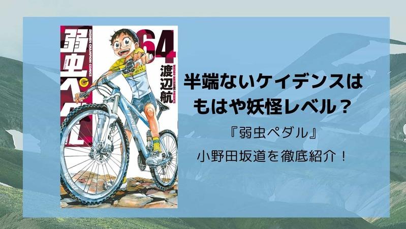 【永久保存版】小野田坂道のすべてを最新展開まで解説!基本情報や戦績など