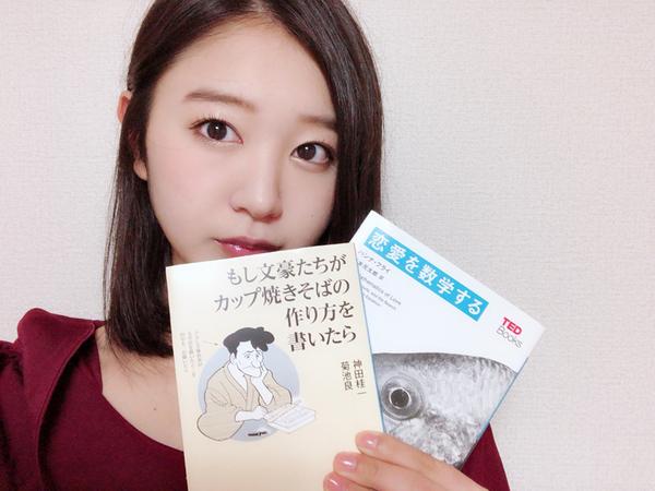 連載残り3回!SUPER☆GiRLS内村莉彩が選んだおすすめの本