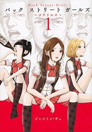 漫画「バックストリートガールズ」魅力を最終回まで全巻ネタバレ【アニメ化】